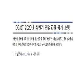 DGIST 2020년 상반기 전임교원 공개 초…