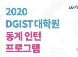 2020년 DGIST 대학원 동계 인턴 프로그…