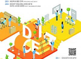 2020년 제3차 DICE(DGIST IP 교…