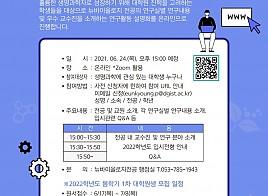 2021년 온라인 전공 연구활동 설명회 개최 …