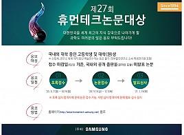 [삼성전자] 제27회 휴먼테크논문대상 안내 (…