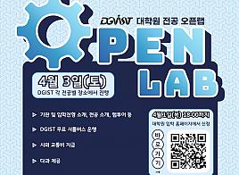 2021년 4월 대학원 전공 오픈랩 개최 (4…